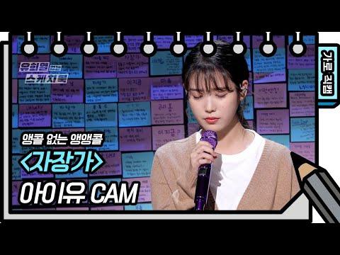 [앵콜없는앵앵콜]아이유-자장가(IU - Lullaby FAN CAM) [유희열 없는 스케치북] [You Heeyeol's Sketchbook] | KBS 방송