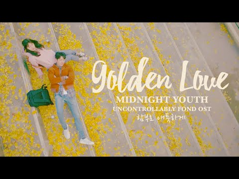 [MV] Golden Love - Midnight Youth [Uncontrollably Fond / 함부로 애틋하게 OST]