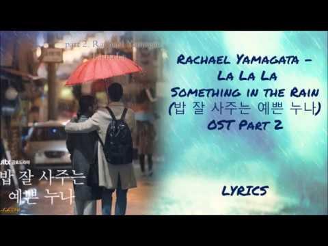 Rachael Yamagata – La La La [Something in the Rain (밥 잘 사주는 예쁜 누나)] OST Part 2 LYRICS