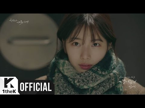 [MV] Kim NaYoung(김나영) _ Say Goodbye(가슴이 말해) (Uncontrollably Fond(함부로 애틋하게) OST Part. 3)
