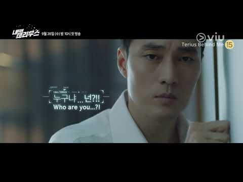 Terius Behind Me Trailer #1 | So Ji Sub, Jung In Sun | Full series FREE on Viu