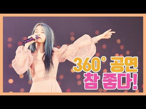 [IU TV] 360° 공연 참 좋다!