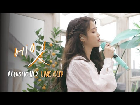 [IU] 'eight' Acoustic Ver. Live Clip
